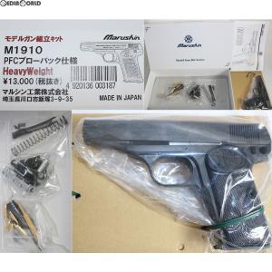 『新品即納』{MIL}マルシン工業 モデルガン 組立キット M1910 PFCブローバック ブラック HW(20170131) mediaworld-plus