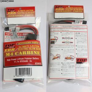 『新品即納』{MIL}TOP JAPAN(トップジャパン) EBB M4カービン用 11.1V 850mAh 3Sリポバッテリー(20111010)|mediaworld-plus