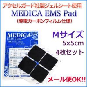 【アクセルガード】アクセルガード社製ジェルシート使用 MEDICA EMS Pad 導電カーボンフィルム仕様 Mサイズ