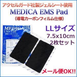 【アクセルガード】アクセルガード社製ジェルシート使用 MEDICA EMS Pad 導電カーボンフィルム仕様 LLサイズ