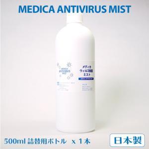 【アルコールフリー 日本製】メディカウイルス除菌ミスト500ml|medica7