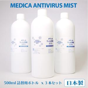 【アルコールフリー 日本製】メディカウイルス除菌ミスト (500ml×3本セット)|medica7