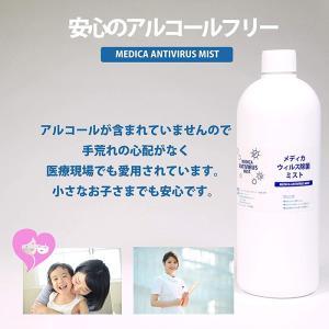 【アルコールフリー 日本製】メディカウイルス除菌ミスト (500ml×3本セット) medica7 02
