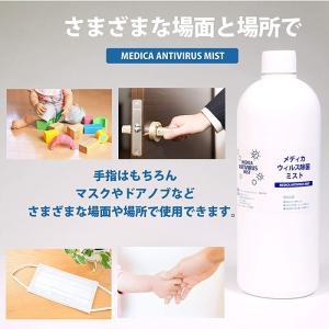 【アルコールフリー 日本製】メディカウイルス除菌ミスト (500ml×3本セット) medica7 04