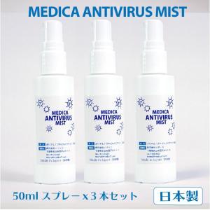【アルコールフリー 日本製】メディカウイルス除菌ミスト (50mlスプレー×3本セット)|medica7