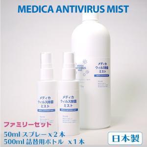 【アルコールフリー 日本製】メディカウイルス除菌ミストファミリーセット(50mlスプレーx2・500mlボトルx1)|medica7