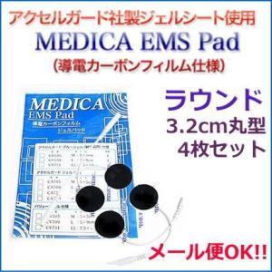 【アクセルガード】アクセルガード社製ジェルシート使用 MEDICA EMS Pad 導電カーボンフィルム仕様 ラウンド(3.2cm丸型)サイズ