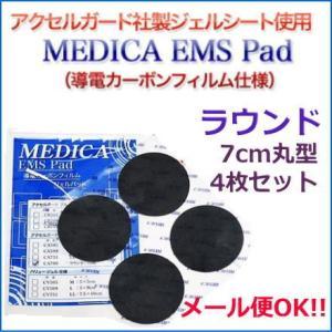 【アクセルガード】アクセルガード社製ジェルシート使用 MEDICA EMS Pad 導電カーボンフィルム仕様 ラウンド(7cm丸型)サイズ