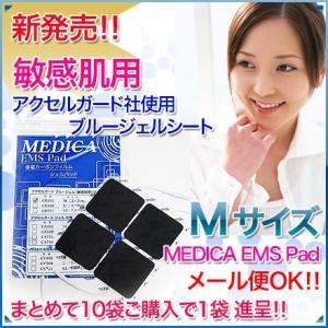 【アクセルガード】【敏感肌用】アクセルガード社使用ブルージェルシート MEDICA EMS Pad 導電カーボンフィルム仕様 Mサイズ