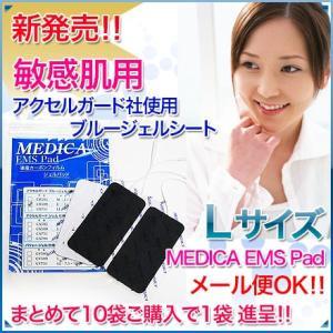 【アクセルガード】【敏感肌用】アクセルガード社使用ブルージェルシート MEDICA EMS Pad 導電カーボンフィルム仕様 Lサイズ