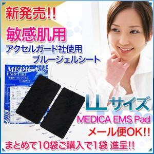 【アクセルガード】【敏感肌用】アクセルガード社使用ブルージェルシート MEDICA EMS Pad 導電カーボンフィルム仕様 LLサイズ