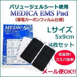 バリュージェルシート使用 MEDICA EMS Pad 導電カーボンフィルム仕様 Lサイズ medica7