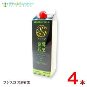フジスコ 発酵彩果 1000ml 4本セット