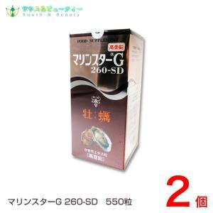 牡蠣エキス 高亜鉛マリンスターG260−SD 550粒×2箱