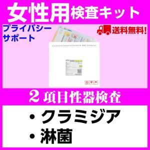 淋菌、クラミジアの検査ができます。 ■送料 全国一律 ¥500