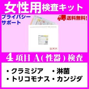 淋菌、クラミジア、カンジタ、トリコモナスの検査ができます。 ■送料 全国一律 ¥500