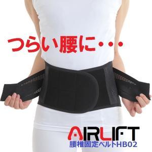 腰痛ベルト 腰痛 コルセット つらい腰を強力サポート AIRLIFT ハードコルセット 男女兼用ブラ...
