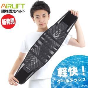 腰痛ベルト 腰痛 コルセット AIRLIFT クール メッシュ ハードフィットベルト HB03