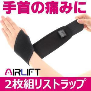 ・けんしょう炎、ねんざなどの手首の固定に。スポーツ、ウエイトトレーニング等での手首のトラブル防止に!...
