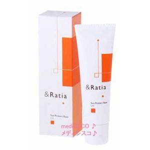 【10本限定特価!35%OFF】 アンドラティア サンプロテクト ベース UV 60g | &ラティア &Ratia|medicsco