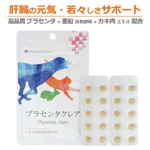 犬 猫 サプリメント 肝臓 肝機能 ALT GPT ALP 健康維持 プラセンタクレア 20粒 日本製|medinex