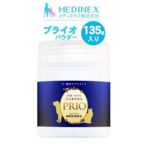 犬 猫 ペット用 免疫力の健康維持 サプリメント 冬虫夏草 プライオ 135g|medinex