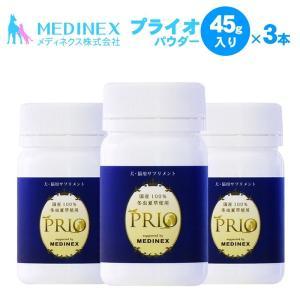 犬 猫 ペット用 免疫力の健康維持 冬虫夏草サプリメント プライオ45g 3個セット|medinex