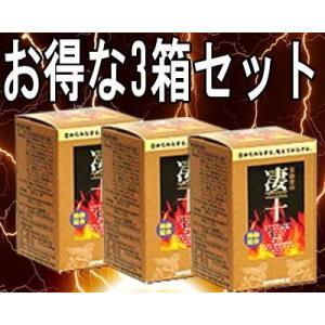 凄十 46粒 お得な3個セット 送料無料 宝仙堂 |medione1