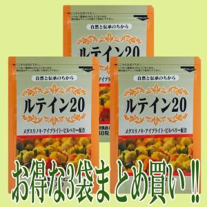 メディワン ルテイン20 3袋 (300mg×30粒) 約3ヶ月分 1粒にルテイン20mg配合|medione1