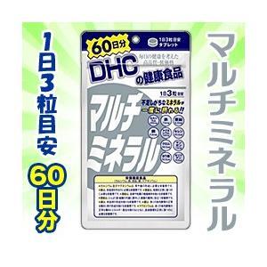 なんと!あの【DHC】マルチミネラル 60日分(180粒)が大特価!【KM】 medistock