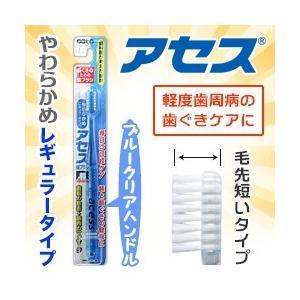 なんと!あの【アセス】歯ブラシ やわらかめ レギュラータイプ ブルークリア 1本...の12本まとめ買いセット が激安! ※お取り寄せ商品
