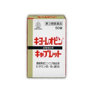 【第3類医薬品】【湧永製薬】 キヨーレオピン キャプレットS 50錠 ※お取り寄せ商品