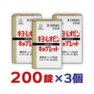 【第3類医薬品】【湧永製薬】 キヨーレオピン キャプレットS 200錠 ×3個セット ※お取り寄せ商品
