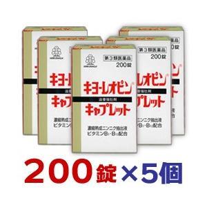 【第3類医薬品】【湧永製薬】 キヨーレオピン キャプレットS 200錠 ×5個セット ※お取り寄せ商品