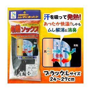 【日本医学】発熱ソックス・ブラック サイズ:L(24〜27cm)|medistock