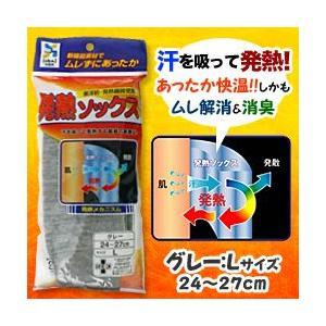 【日本医学】発熱ソックス・グレー サイズ:L(24〜27cm)|medistock