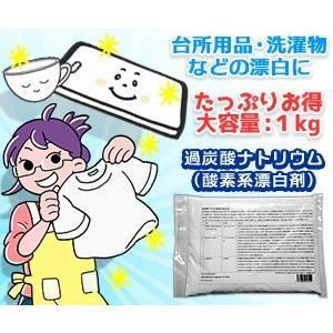 なんと!あの【KEK】過炭酸ナトリウム (酸素系漂白剤) 1kg が「この価格!?」※お取り寄せ商品|medistock