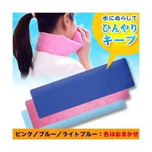 【エディション】クーラータオル ※カラー:おまかせ(ピンクまたはブルーまたはライトブル)|medistock