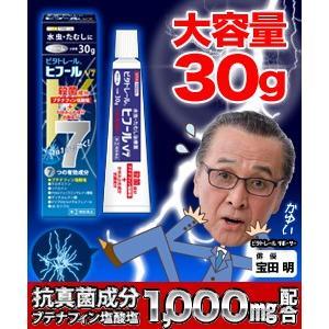 【第(2)類医薬品】なんと!あの【ビタトレール水虫薬】ヒフールV7クリーム 大容量30gが、定形外郵便なら送料無料で「この価格!?」|medistock