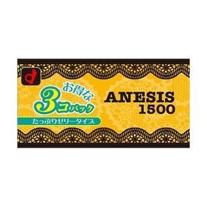 【オカモト】アネシス1500 3個入り ※お取り寄せ商品|medistock