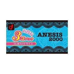 【オカモト】アネシス2000 3個入り ※お取り寄せ商品|medistock