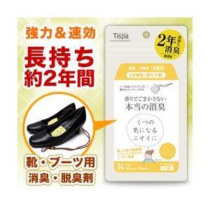 なんと!あの【Tispa】ティスパ くつ・ブーツ用 「ST104」 は、約2年長持ちの脱臭・消臭剤 (無香料) ※お取り寄せ商品|medistock