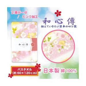 なんと!あの【和心傳】 バスタオル(約60×120cm) WSOS-150 おぼろ桜柄 (日本製)が毎日ポイント10倍でお買い得!※お取り寄せ商品 medistock