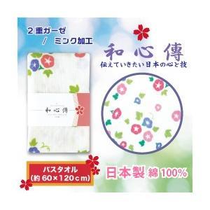 なんと!あの【和心傳】 バスタオル(約60×120cm) WSAG-150 朝顔柄 (日本製)が毎日ポイント10倍でお買い得!※お取り寄せ商品 medistock