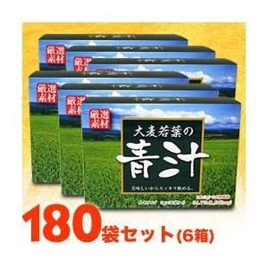 ★送料無料サービス商品【HIKARI】厳選素材 大麦若葉の青汁 180袋セット(30袋入×6個)※お取り寄せ商品|medistock