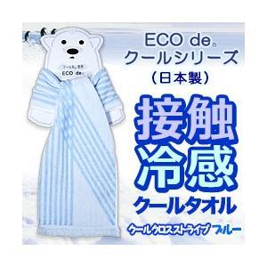 なんと!あの【ECO de クール】ショートマフラー クールクロスストライプ(ブルー)CLCS-100BL が、毎日ポイント10倍でお買い得! ※お取り寄せ商品 【JG】|medistock
