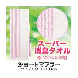 なんと!あの【スーパー消臭タオル】ショートマフラー(約16×100cm)ピンク SSST-100 PI Sストライプ柄(日本製)が〜毎日ポイント10倍でお得!※お取り寄せ|medistock