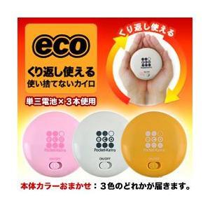☆冬の節電におすすめ!手のひらサイズの「ポケット イン エコカイロ (電池式)」※本体カラー:おまかせ(ホワイト・ピンク・オレンジのいずれかが届きます)|medistock