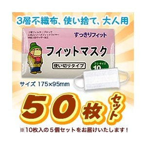 なんと!あの3層フィルター高性能不織布マスク(大人用フリー:ノーズフィット&伸縮3段ギャザー加工)のフィットマスク 50枚(10枚入×5個セット)が激安!|medistock