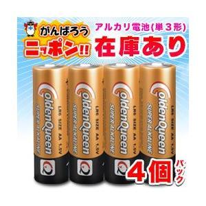 ★無くなりしだい終了!【GOLDENQUEEN】アルカリ乾電池(単3形)4本組 LR6|medistock